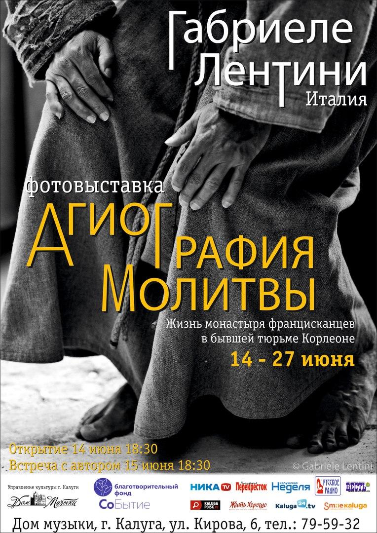 Выставка Габриеле Лентини «Агиография молитвы» в Доме музыки