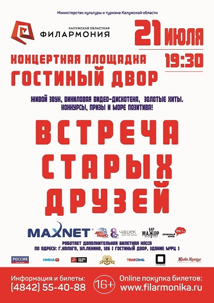 Калужан приглашают на «Встречу старых друзей»