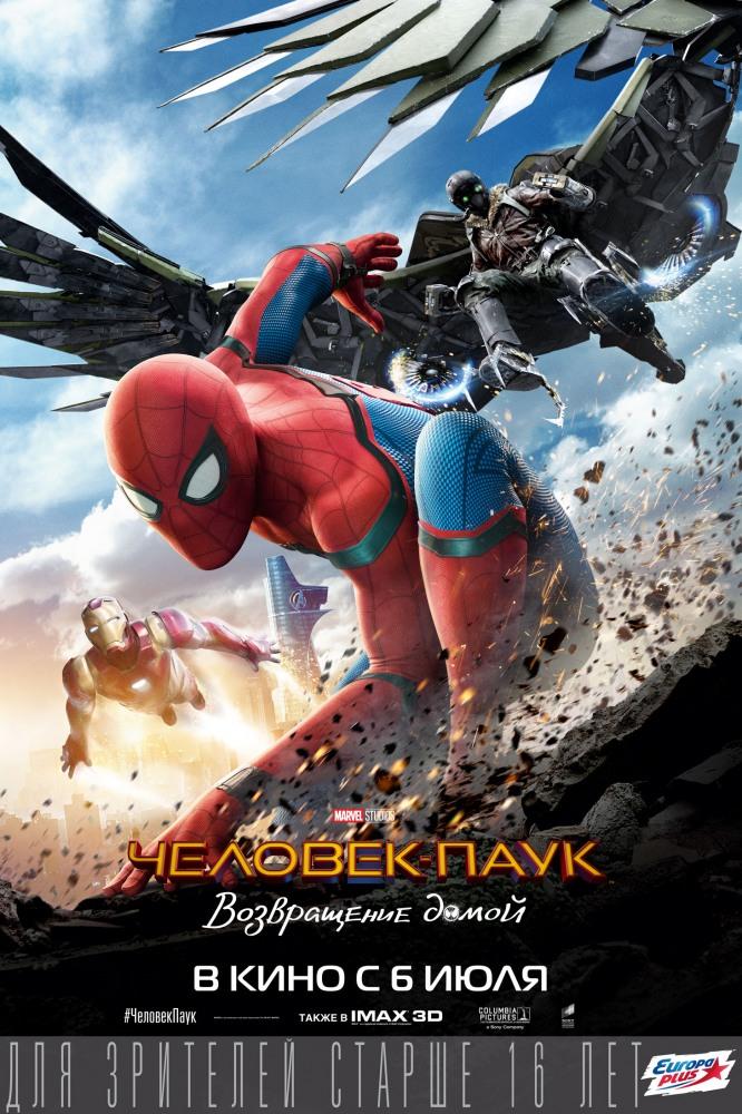 Человек-паук: Возвращение домой