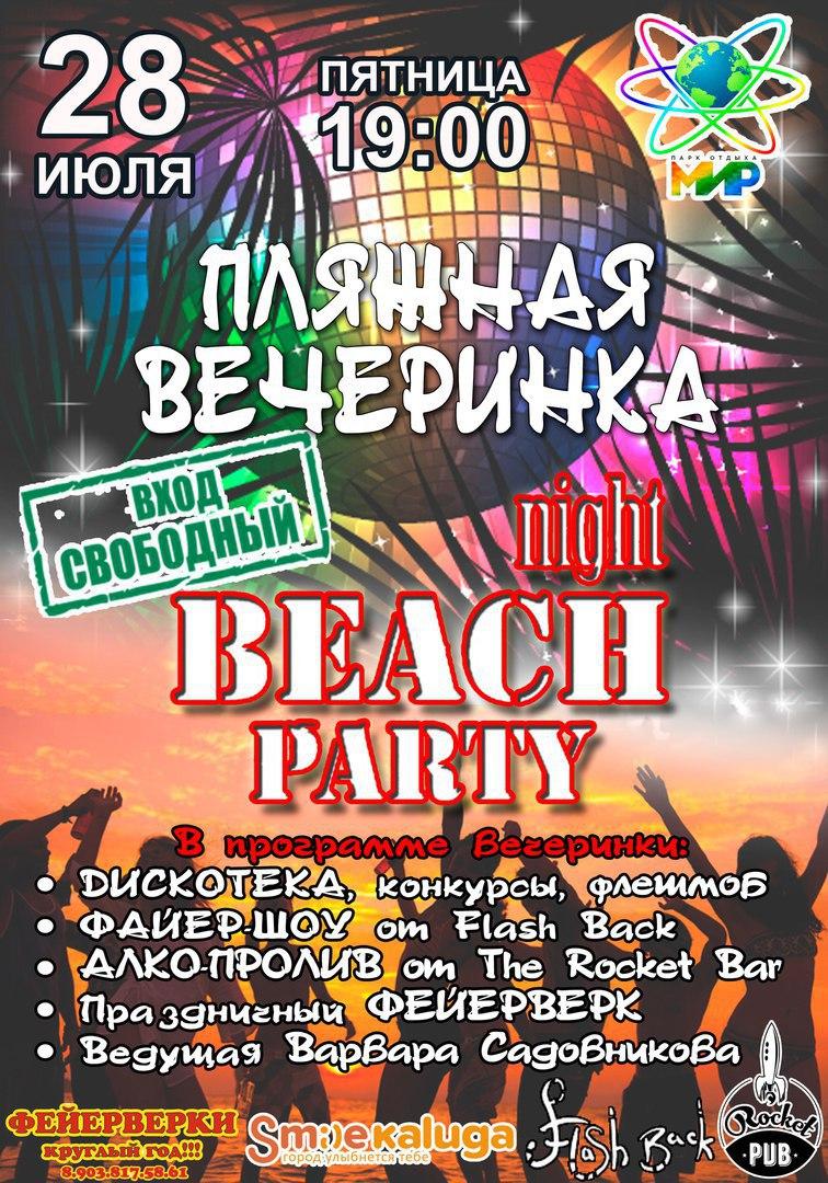 Парк отдыха «МИР» приглашает калужан на пляжную вечеринку