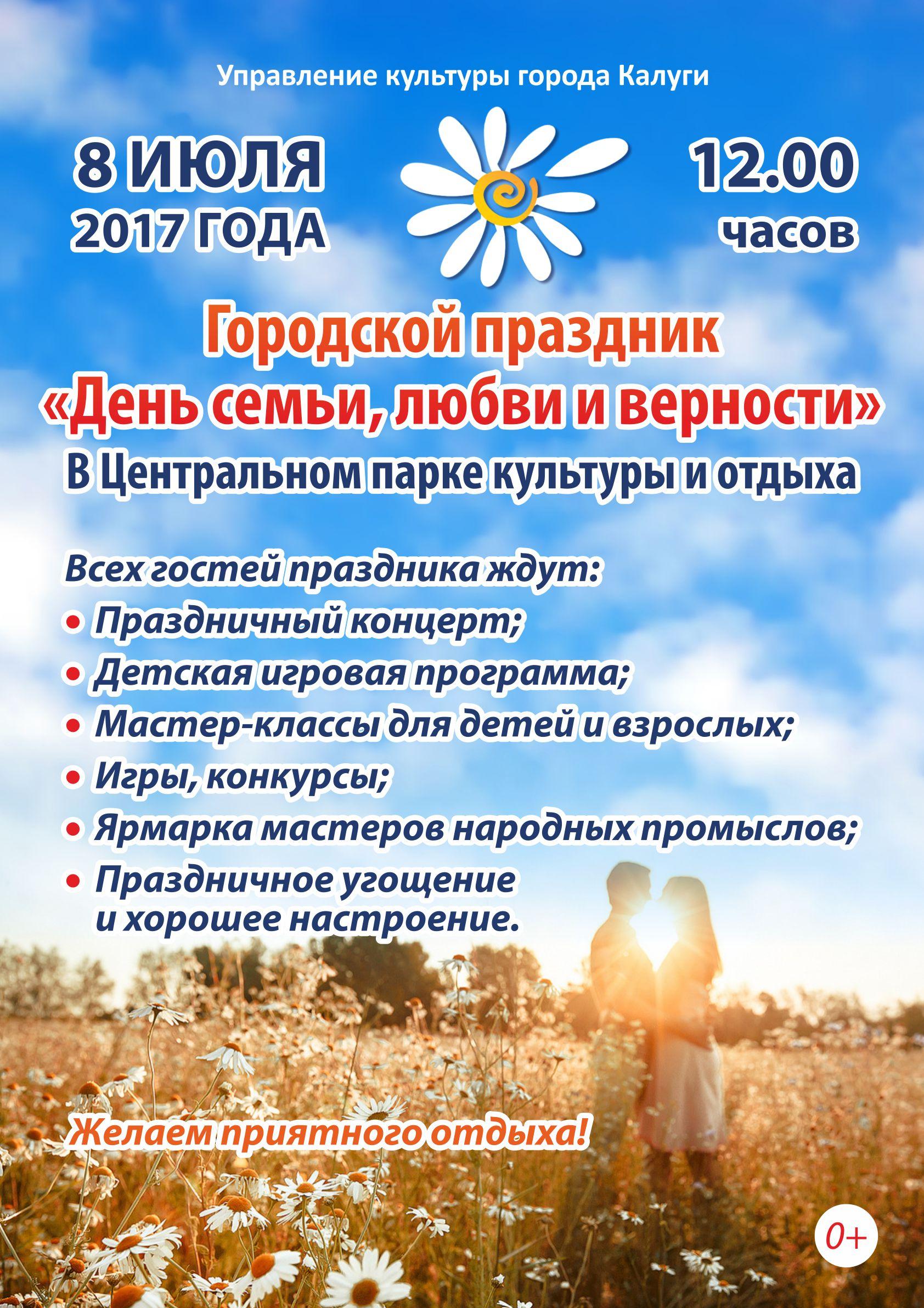 Центральный городской парк приглашает на празднование Дня семьи