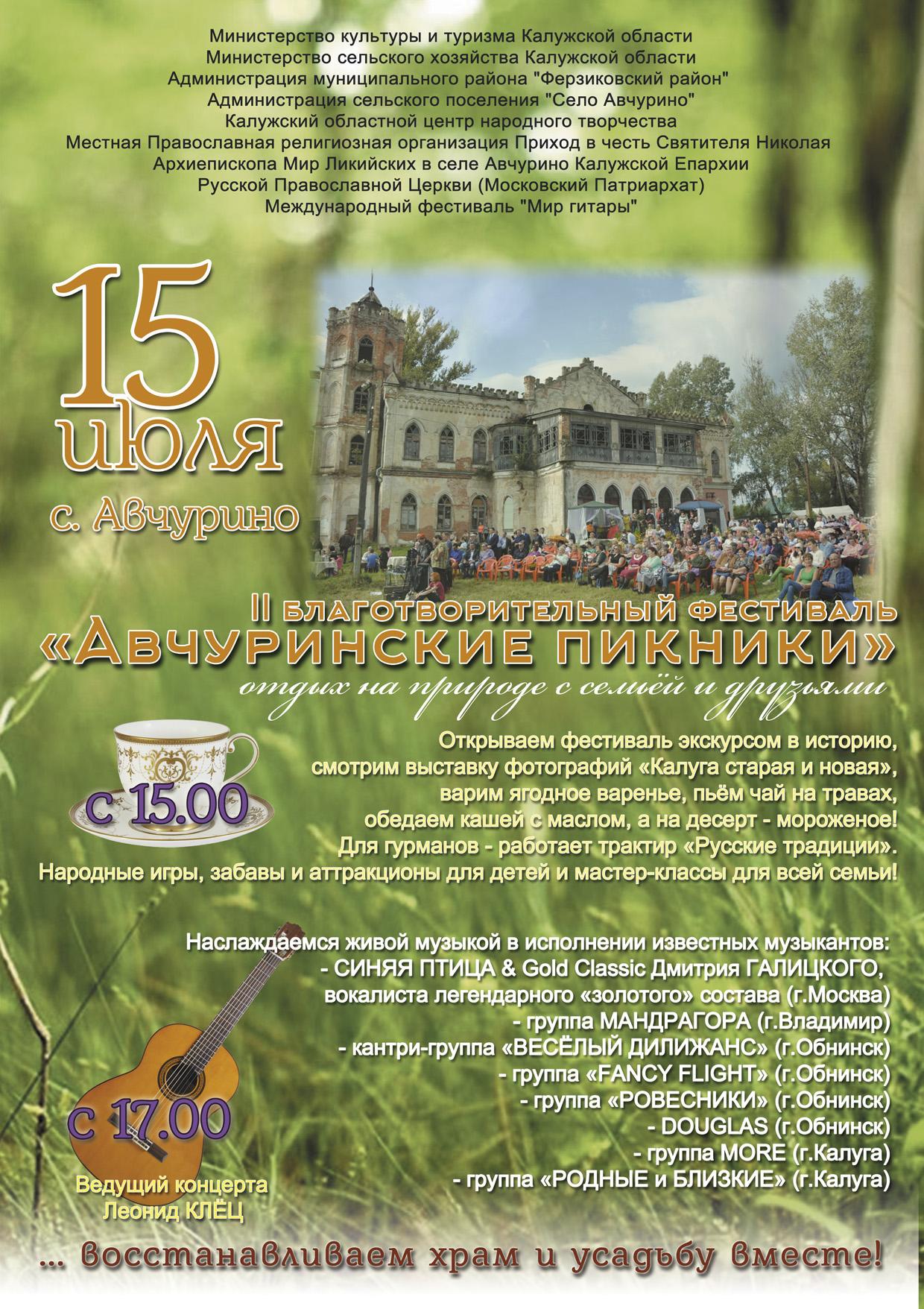 В Калужской области пройдет благотворительный фестиваль