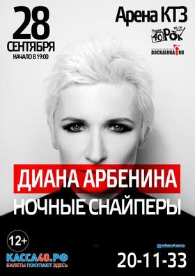 Диана Арбенина и «Ночные снайперы» Арена КТЗ