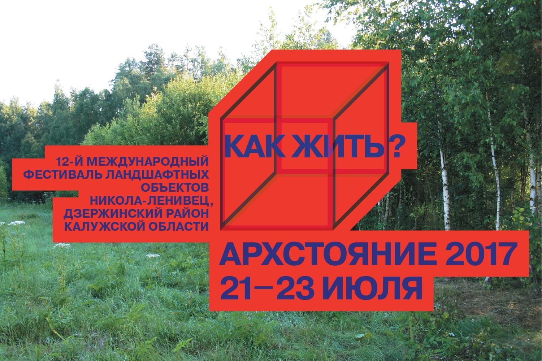 В ИКЦ состоится встреча с куратором фестиваля «Архстояние»