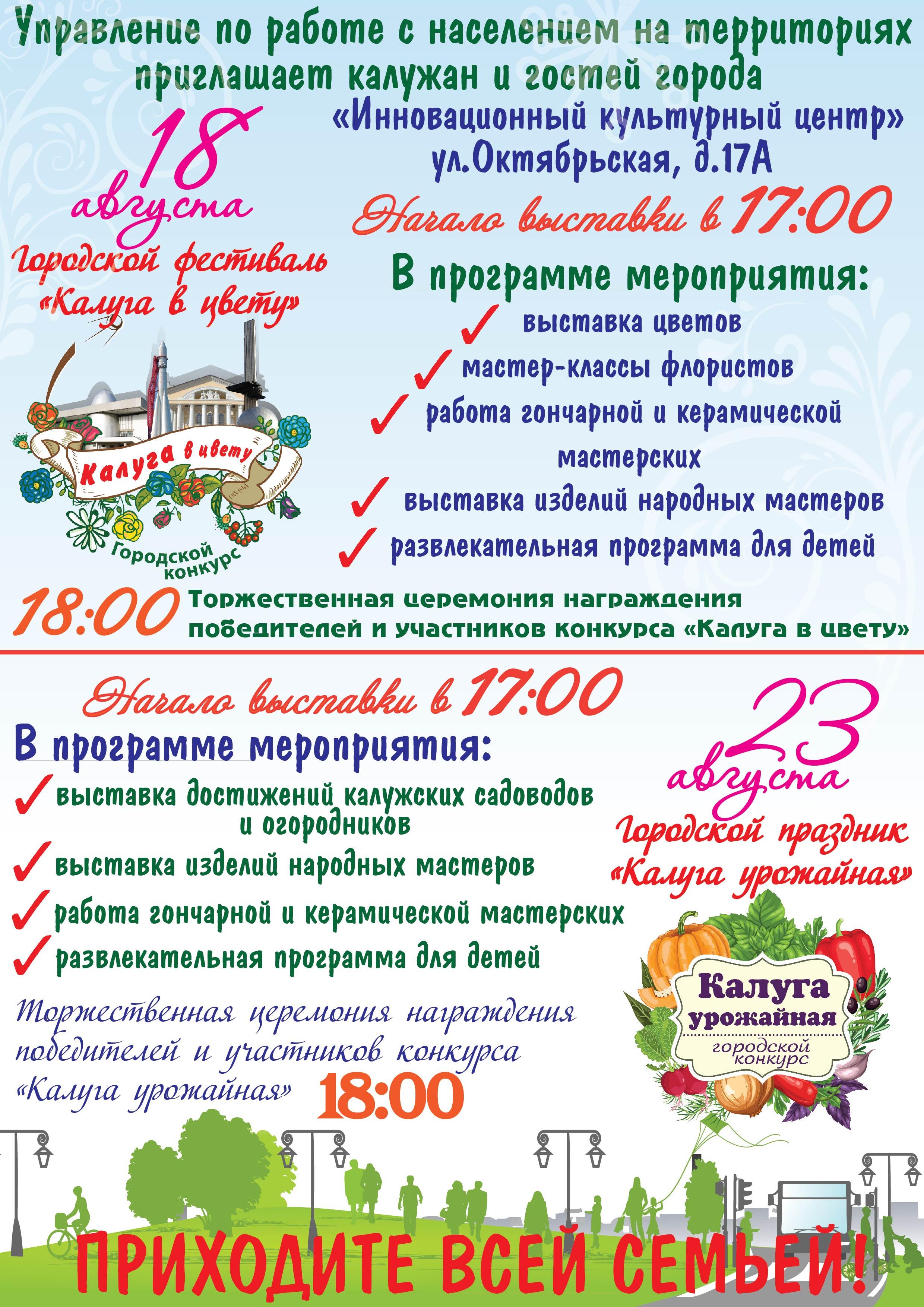 Городской праздник «Калуга урожайная» в ИКЦ