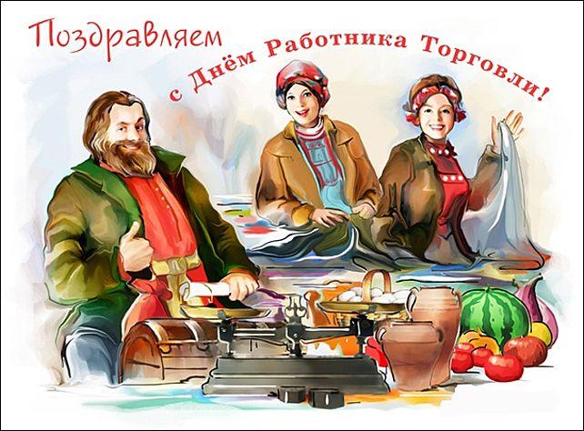 В городской управе Калуги отметили День работников торговли