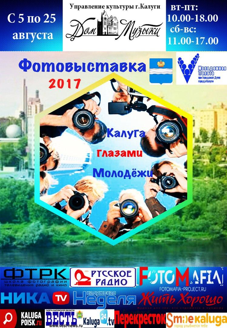 Калужскую молодежь приглашают принять участие в фотоконкурсе