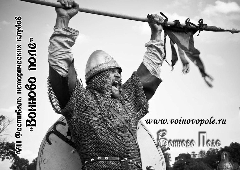 Традиционный фестиваль «Воиново поле» пройдет в Калужской области