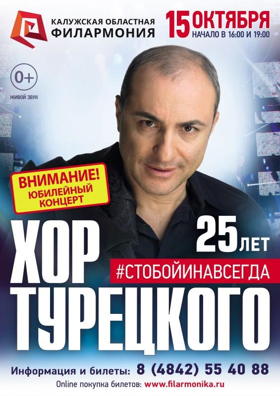 Хор Турецкого, юбилейное шоу «#СТОБОЙИНАВСЕГДА»