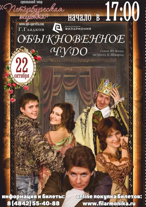 «Обыкновенное чудо», музыкальный спектакль, театр «Петербургская оперетта»