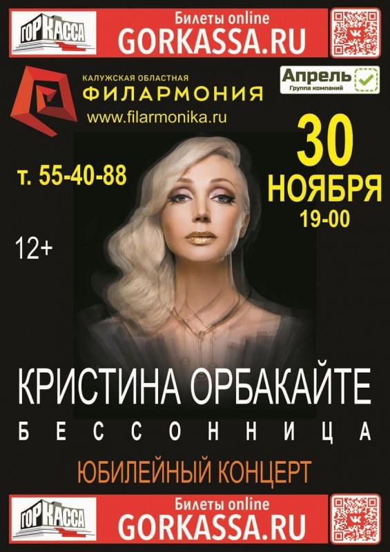 Кристина Орбакайте,юбилейный концерт «Бессоница»