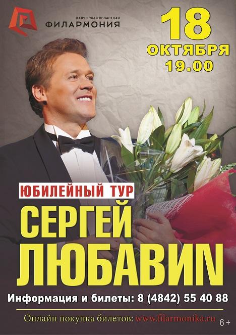 Сергей Любавин, большой сольный концерт
