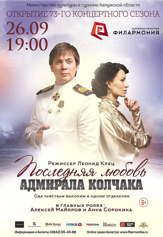 «Последняя любовь адмирала Колчака»