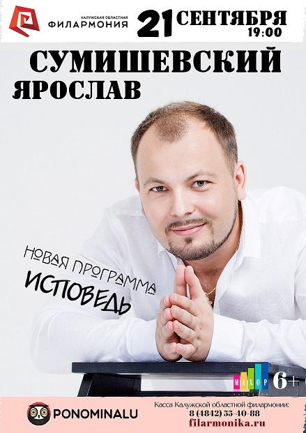 Ярослав Сумишевский, Областная филармония