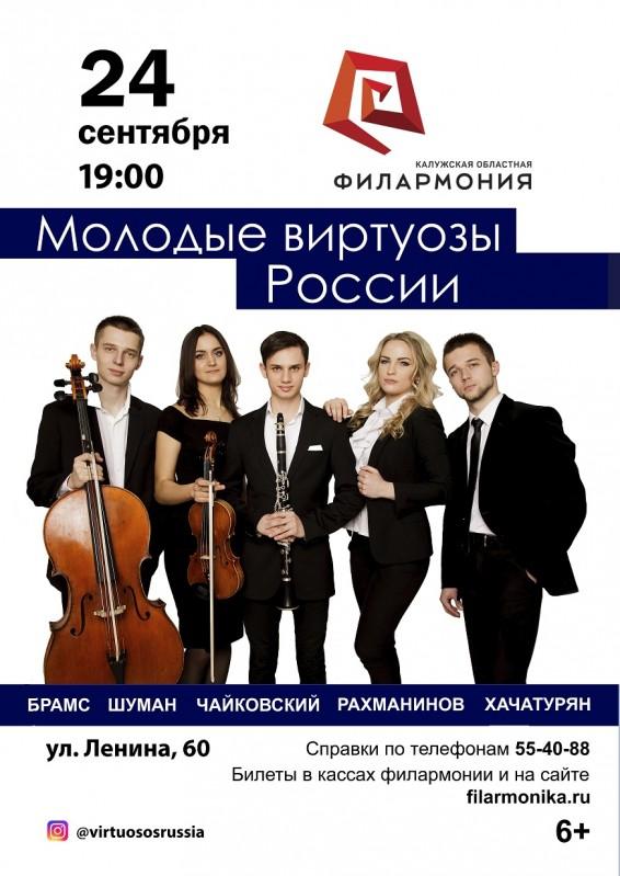 «Молодые виртуозы России», Областная филармония