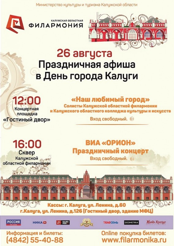 «Наш любимый город», праздничный концерт