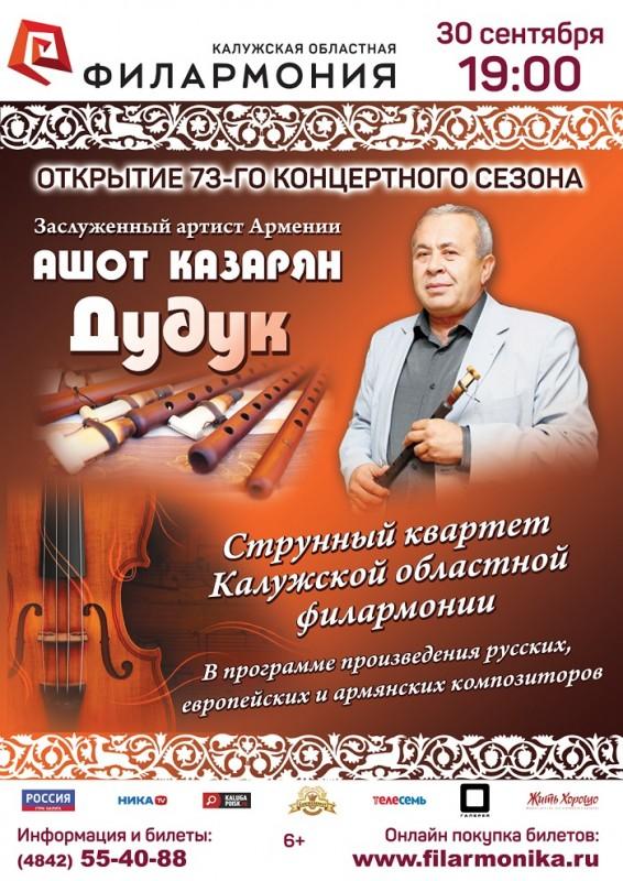 Концертная программа «Дудук», Ашот Казарян и Струнный квартет Калужской областной филармонии