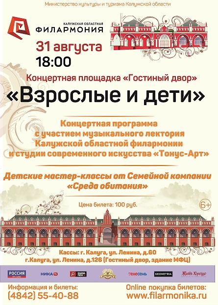 «Взрослые и дети», концертная программа