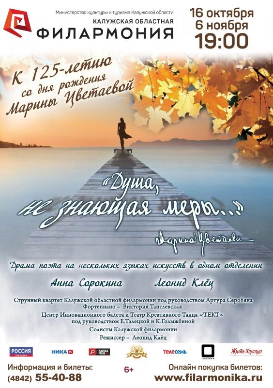 «Душа, не знающая меры…», литературно-музыкальная постановка к 125-летию со дня рождения Марины Цветаевой