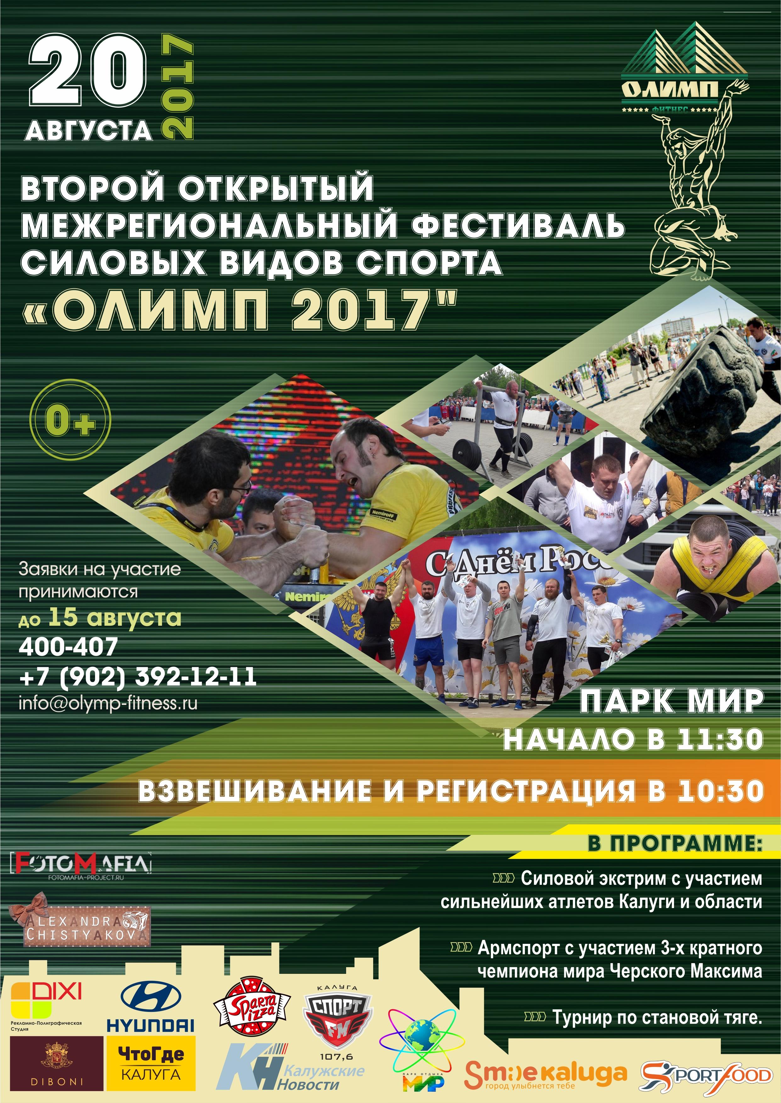 Фестиваль силовых видов спорта «Олимп 2017″ в парке Мир