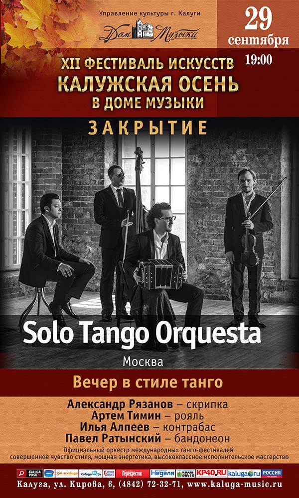 Solo Tango orquesta в Доме музыки