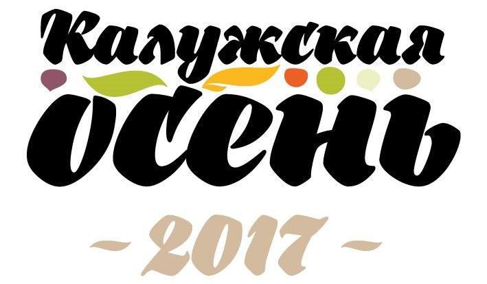 В Калуге пройдет областная сельскохозяйственная ярмарка