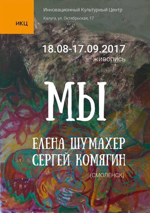 В Калуге откроется выставка смоленских живописцев