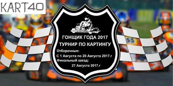В Калуге проходит турнир по картингу