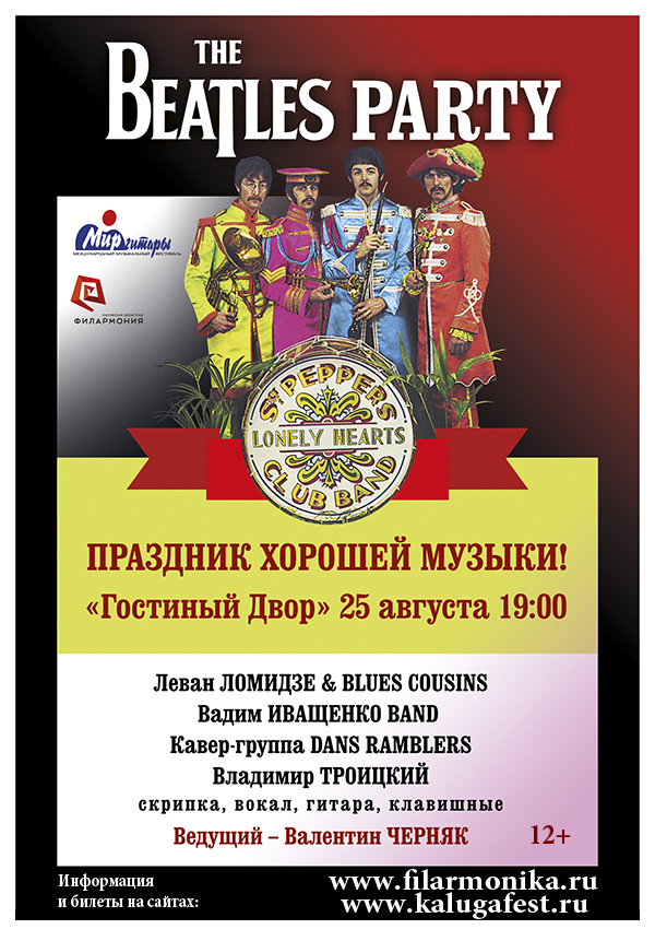 The Beatles party Гостиный двор