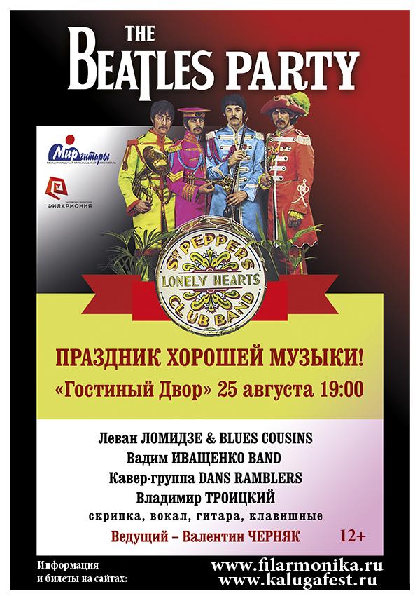 Калужан приглашают на The Beatles Party