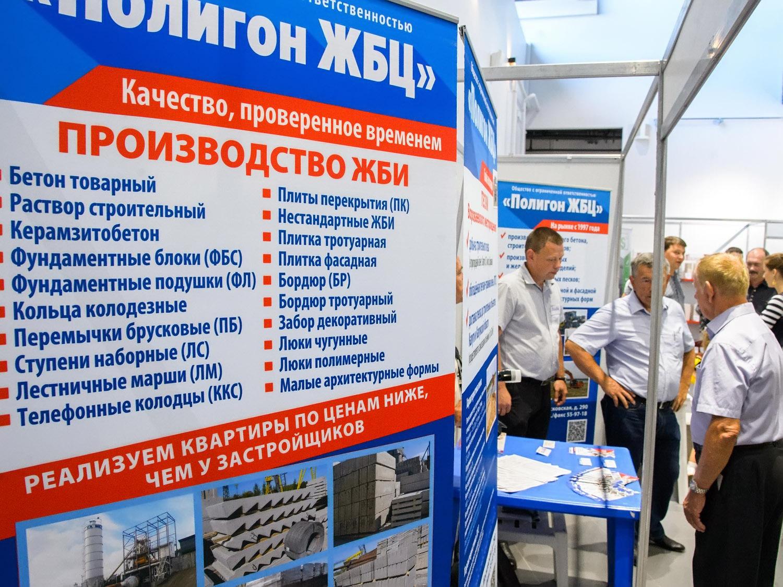 В Калуге открылась выставка строительных технологий