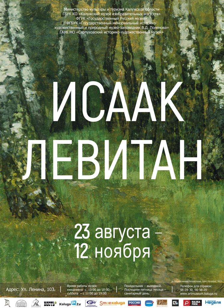 В Калужском музее изобразительных искусств откроется выставка Исаака Левитана
