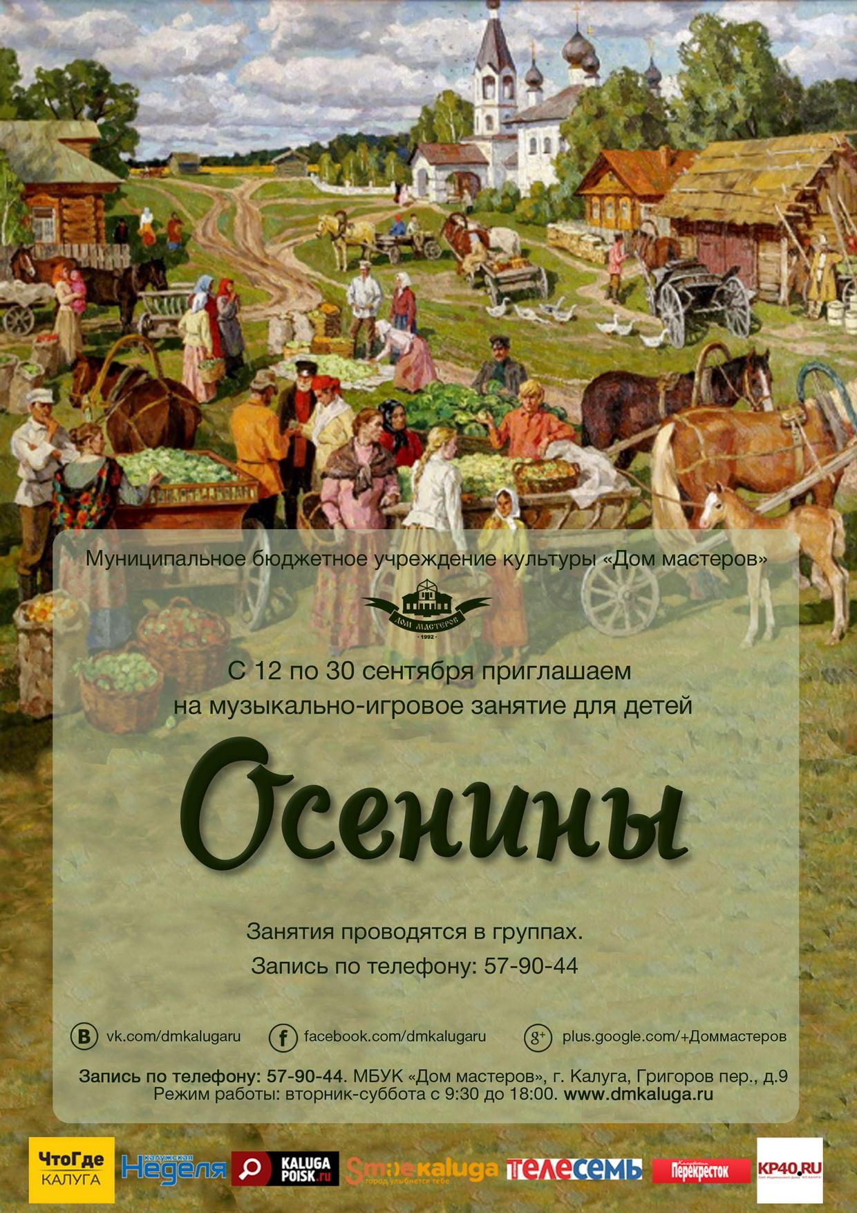 Праздник «Осенины» в Доме мастеров