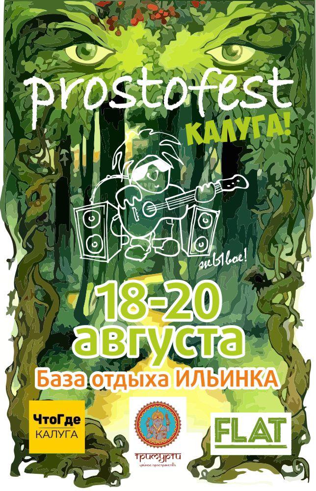 Простофест в Калуге