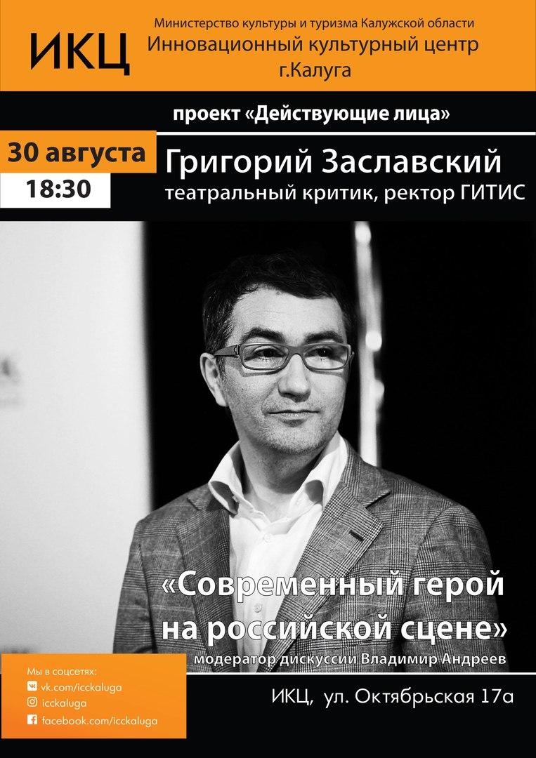 Калужан приглашают на проект «Действующие лица»