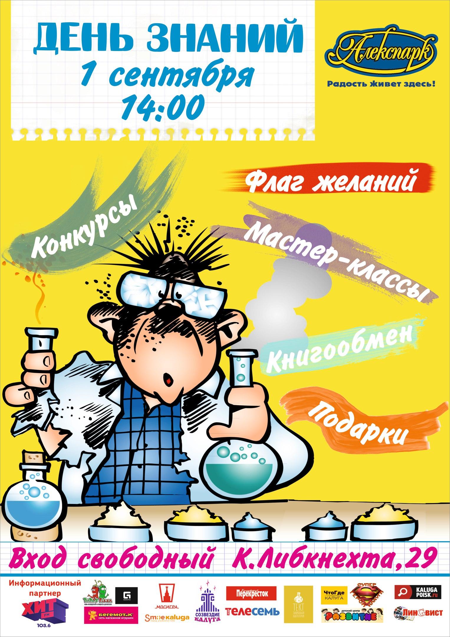 «Алекспарк» приглашает отметить День знаний