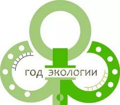 В Калужской области отметили Год экологии