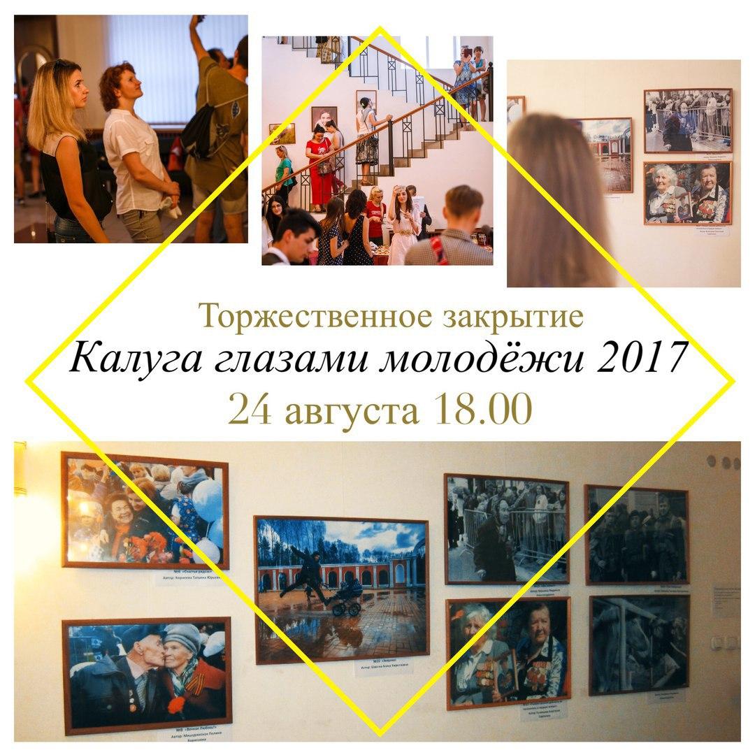 В Доме музыки наградили победителей конкурса «Калуга глазами молодежи — 2017″