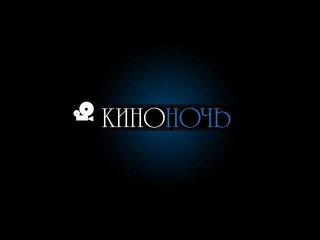 В Калуге пройдет «Ночь кино — 2017″