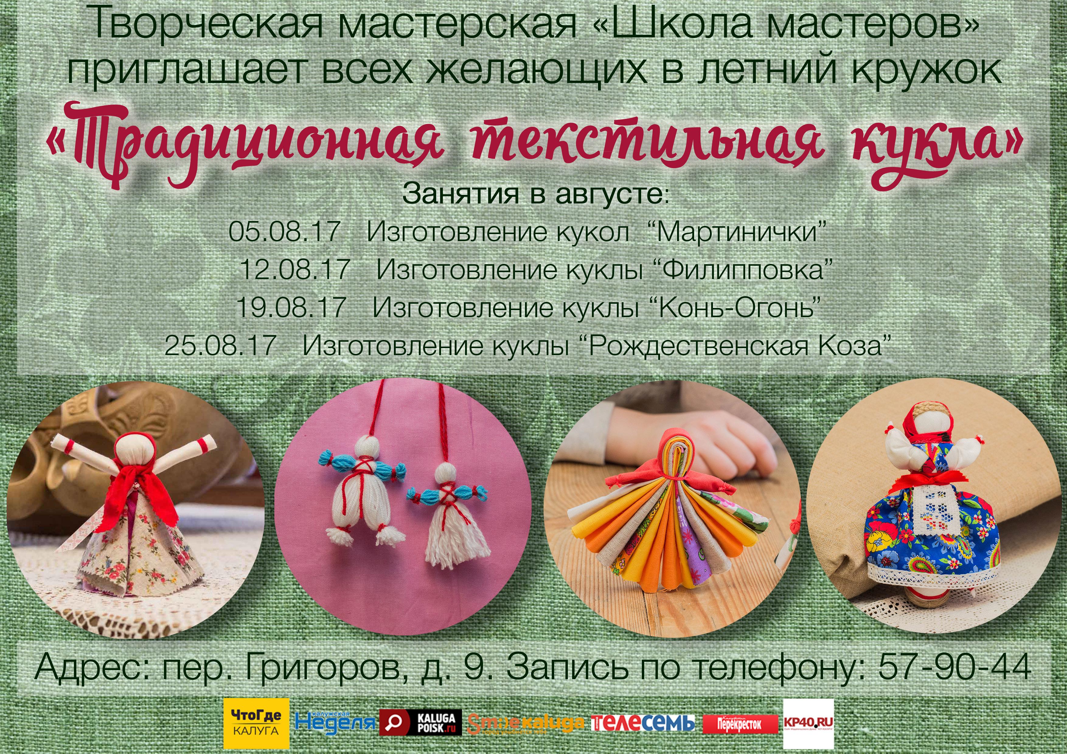 Кружок «Традиционная текстильная кукла» в Доме мастеров