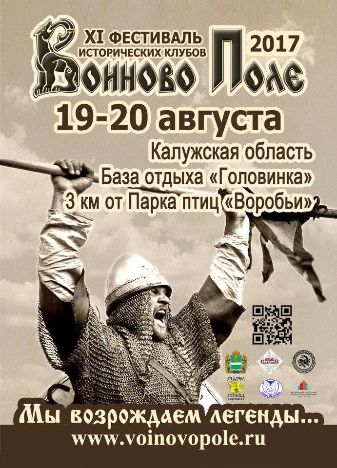 Калужан приглашают погрузиться в историю Древней Руси