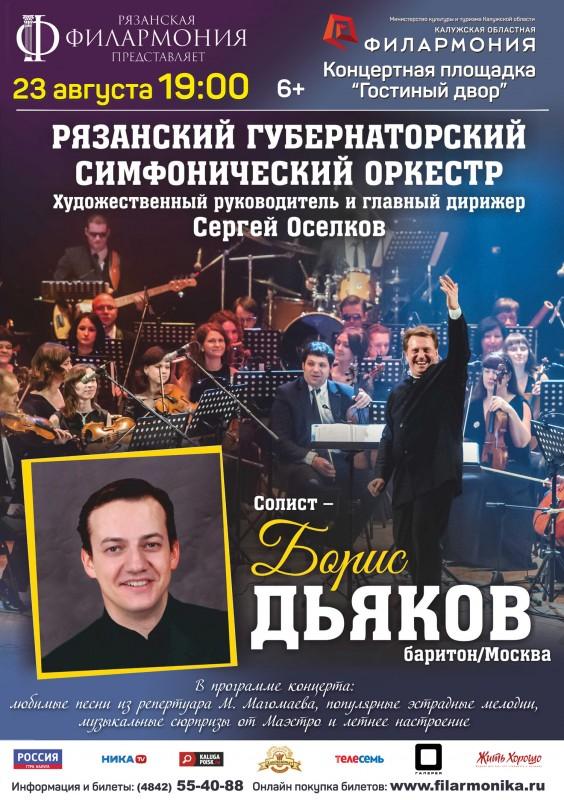 В Калуге выступит Рязанский симфонический оркестр