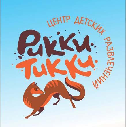 «Рикки-Тикки» Центр детских развлечений