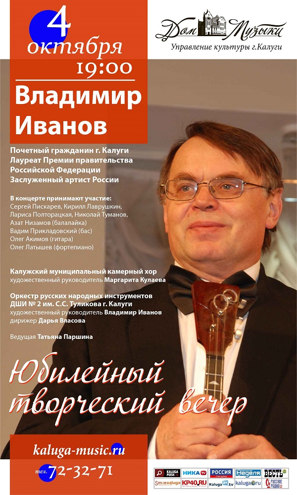 Юбилейный концерт Владимира Иванова в Доме музыки