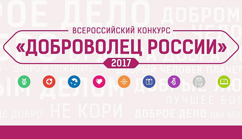 В Калуге пройдет региональный этап Всероссийского конкурса «Доброволец России — 2017»