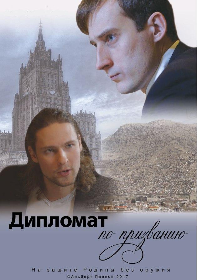 В Калуге пройдет презентация дипломатического фильма