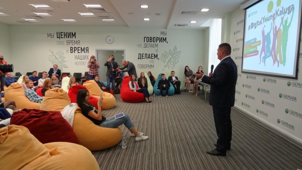 В Сбербанке рассказали калужским студентам о передовых технологиях