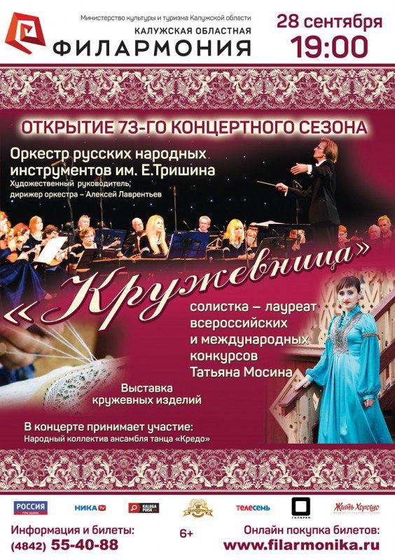 Калужская областная филармония продолжает серию премьерных концертов
