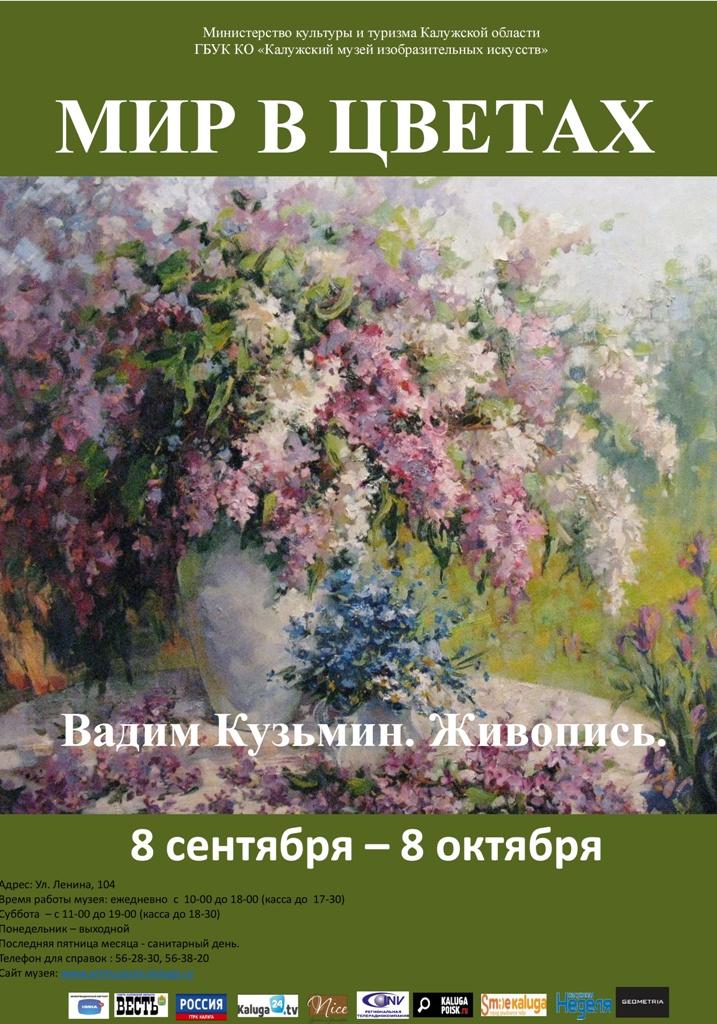 В Калуге представят новую выставку