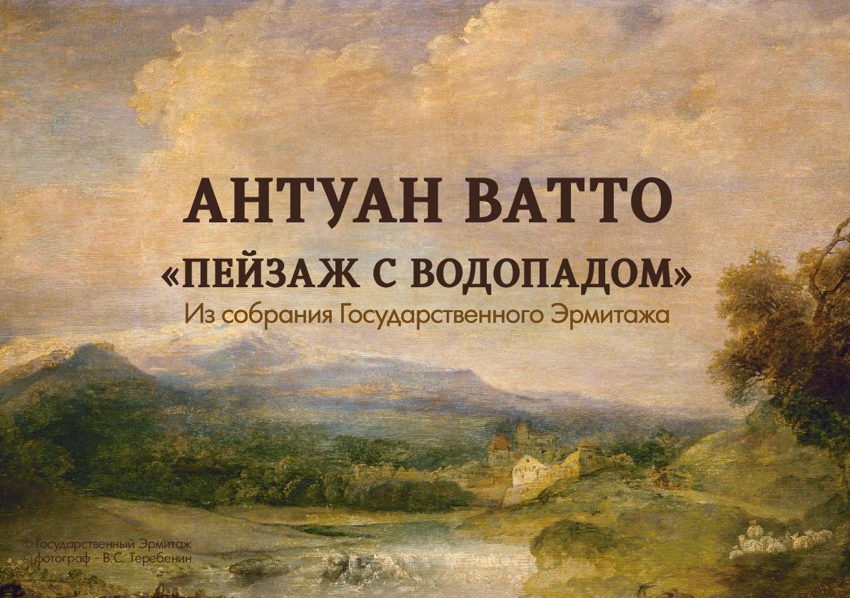 «Антуан Ватто. «Пейзаж с водопадом». Из собрания Государственного Эрмитажа» в КМИИ